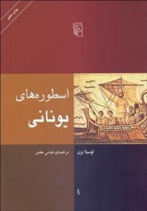 اسطورههاي يوناني نویسنده لوسیلا برن مترجم عباس مخبر